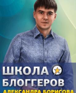 shkola-blogerov-aleksandra-borisova