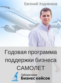 ev-hodchenkov-samolet