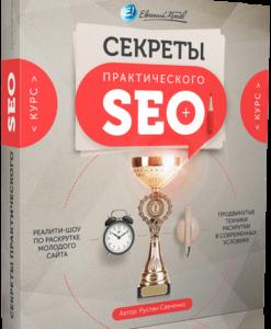 sekrety-prakticheskogo-seo