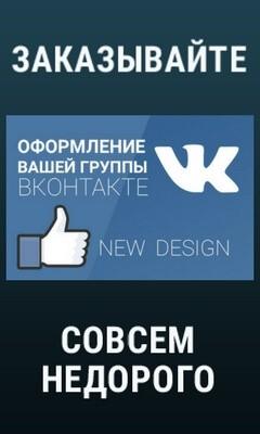 Заказывайте оформление группы ВКонтакте