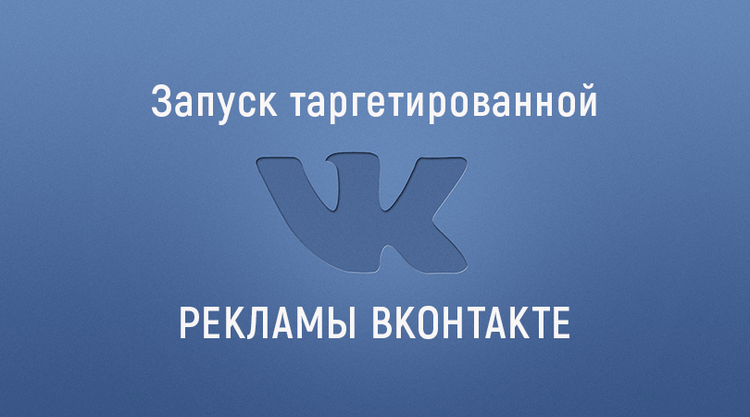 Targetirovannaya-reklama-VK