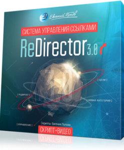 redirector-3.0
