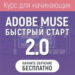 Adobe-Muse-400x400
