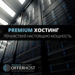 offerhost-400x400