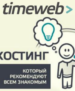 timeweb-400x400