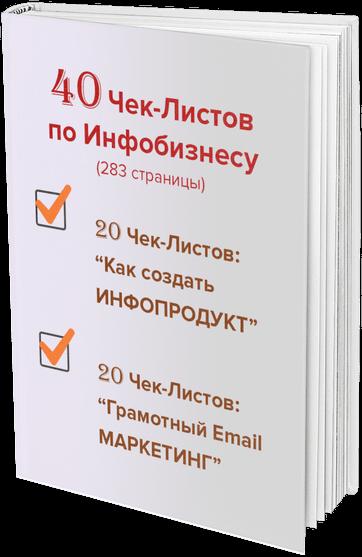40 Чек-Листов: Основы Инфобизнеса и Email-Маркетинга