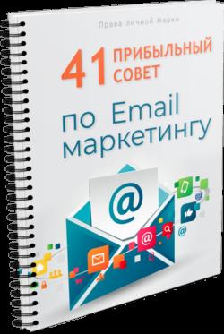 Реселл-комплект с Правами личной марки - 41 Прибыльный совет по Email маркетингу