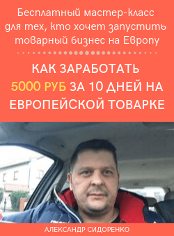 Как заработать 5000 руб. за 10 дней на Европейской товарке, БЕЗсайта, БЕЗ склада, БЕЗ товараи даже БЕЗ знания английского