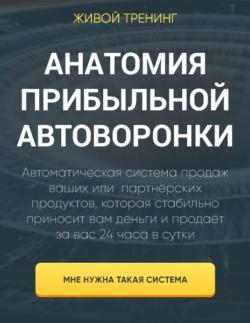 Анатомия Прибыльной Автоворонки