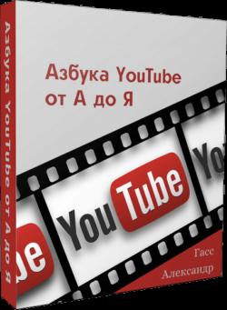Azbuka-YouTube