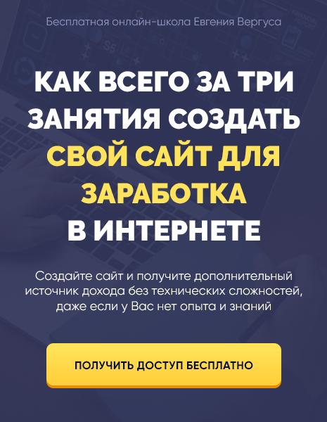 Бесплатная Онлайн-Школа Е. Вергуса