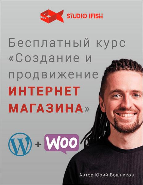 """Курс """"Создание и продвижение Интернет-магазина на CMS WordPress"""""""