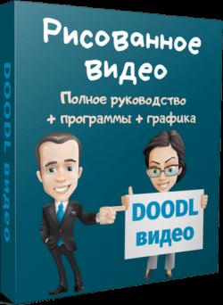 Doodl-video