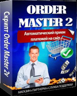 Скрипт Order Master V2.01 - приём оплаты, партнёрка и техподдержка