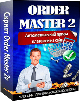 Order Master V2.01 - приём оплаты, партнёрка и техподдержка