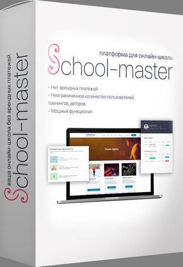 Хотите купить готовую онлайн школу? School-master - своя онлайн школа и платформа продажи товаров