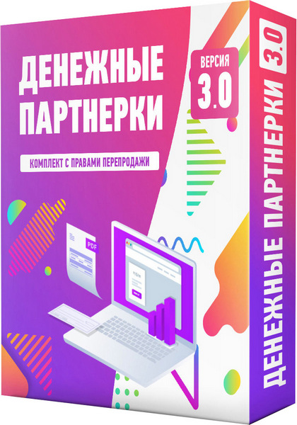 """Реселл-комплект """"Денежные партнёрки 3.0"""" с Правами Перепродажи"""