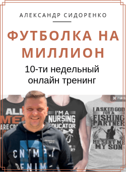 """Бизнес на продаже модной одежды в Европу: """"Футболка на миллион"""""""