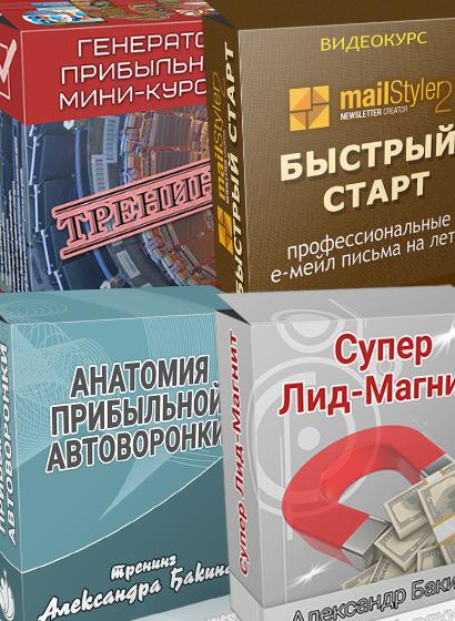 Магазин инфопродуктов Александра Бакина: заработок в интернете и создание сайтов