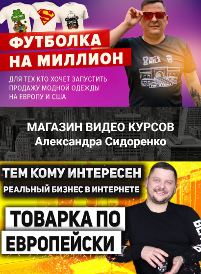 Магазин инфопродуктов Александра Сидоренко: заработок в интернете и привлечение трафика