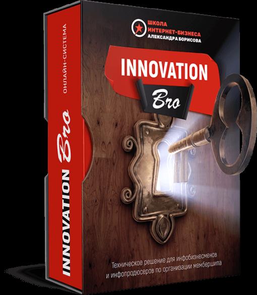"""""""InnovationBro"""" - комплексная система ведения онлайн-школы и продажи инфопродуктов"""
