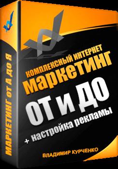 Комплексный Интернет Маркетинг + Настройка Рекламы
