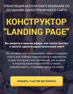 Бесплатный вебинар по созданию Landing Page