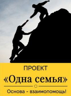 """Проект """"Одна Семья""""-Освоение Заработка в Интернете от Сервиса """"Лохотрона.нет"""""""