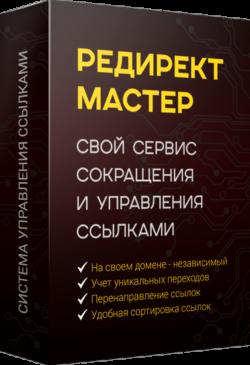 Свой собственный сервис сокращения ссылок Редирект-Мастер