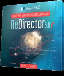Редирект-центр управления ссылками ReDirector 3.0