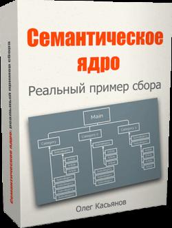 Реальный сбор семантического ядра