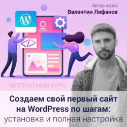 Бесплатный курс, как создать самому пошагово сайт на Вордпресс