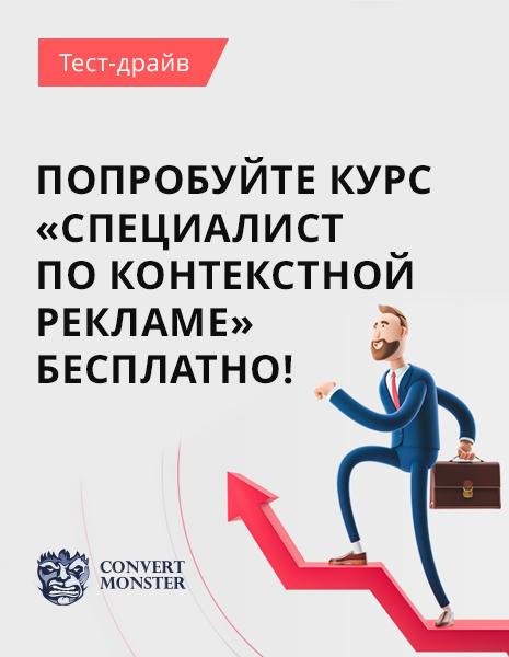 3-х дневный Тест-драйв перед обучением на специалиста по контекстной рекламе