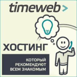 timeweb-hosting