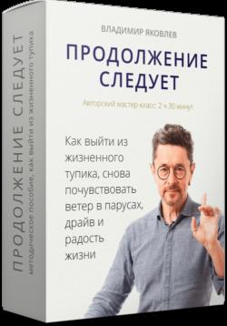 Методическое пособие психолога Владимира Яковлева, как выйти из жизненного тупика