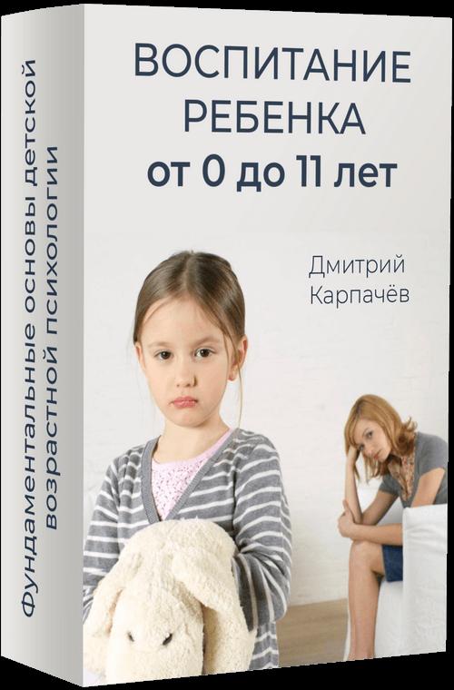 Грамотное воспитание ребёнка от 0 до 11 лет