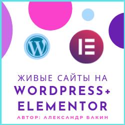 Создание продающих сайтов: CMS Wordpress + Elementor