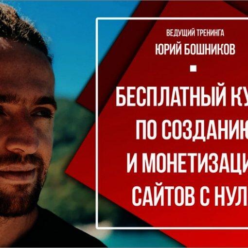 kurs-wp-yuriy-boshnikov