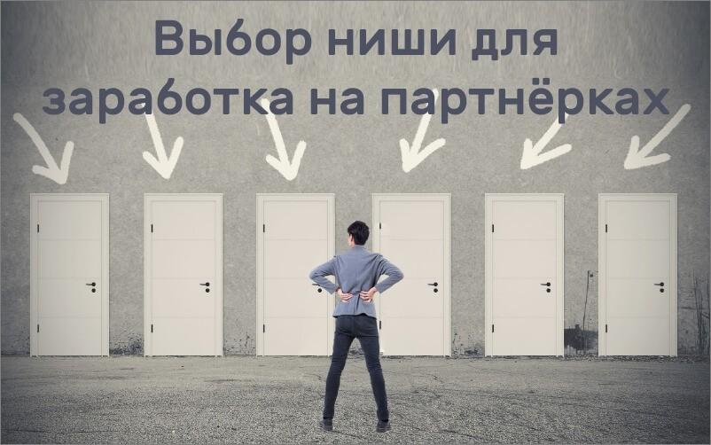 Выбрать нишу